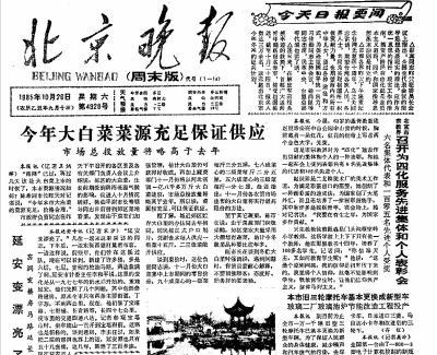 冬储大白菜每天卖出6000斤中星9号最新消息