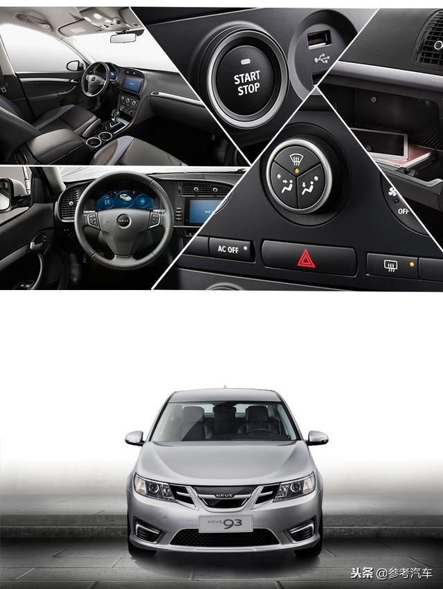 纯电动汽车NEVS 93预售 基于