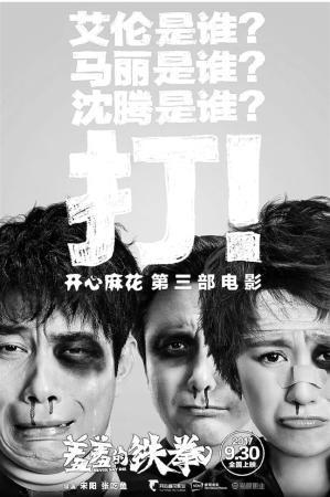 """艾伦携新剧进年末档 """"开心麻花""""不是一日拧成的"""