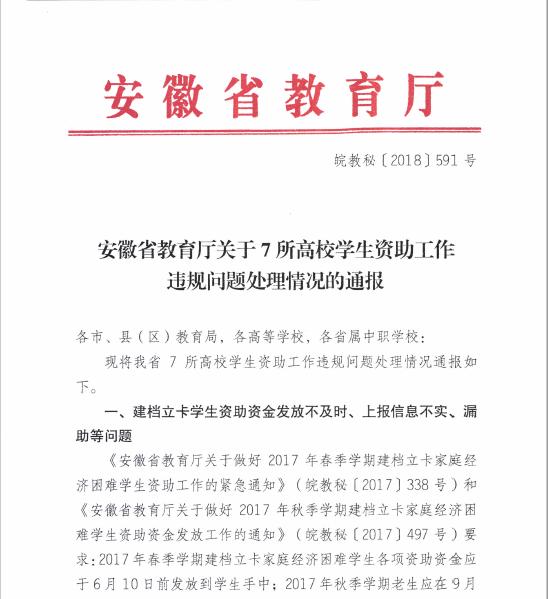 安徽教育厅通报写错两个人名 回应:工作人员误录