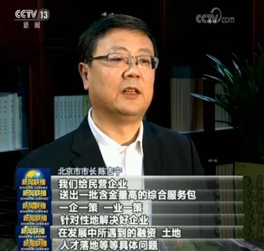 陈吉宁说,产业用地是发展高精尖产业的,不是用来炒的,将通过弹性出让、先租后让等方式,为创新企业降低用地成本。为了支持民营企业深耕硬科技、黑科技,北京市设立了300亿元规模的科技创新基金,专注于原始创新领域;一批大科学装置和前沿交叉研究平台建成后也将对民营机构开放。