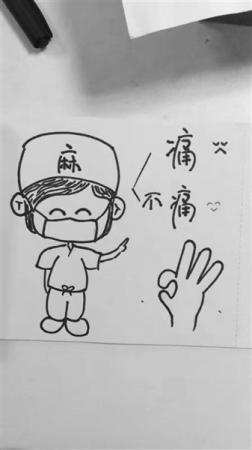 """美女医生绘漫画与""""特殊患者""""沟通"""