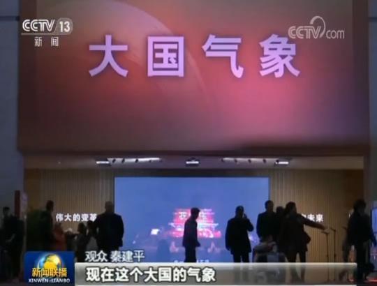 伟大的变革――庆祝改革开放40周年大型展览 坚定道路自信 改革开放永不停步