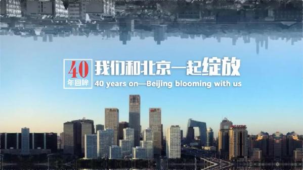 外国眼中40年的变迁:改革开放给百姓带来一个选择的机会!