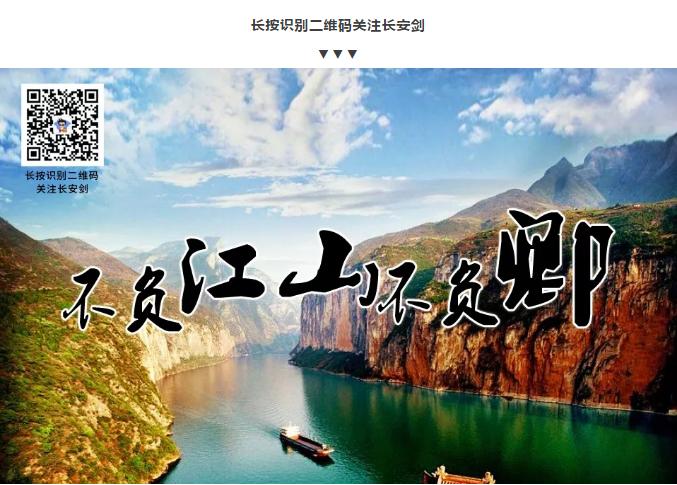 """""""中央政法委长安剑""""微信公众号重装上线"""