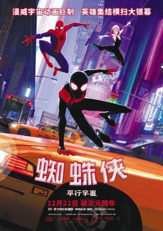 大片来袭!《蜘蛛侠:平行宇宙》 定档12月21日