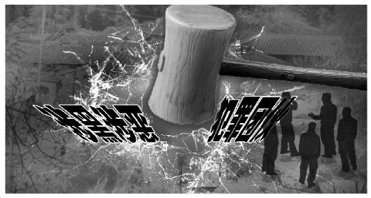 梧州警方摧毁一涉万利彩票黑涉恶立功团伙