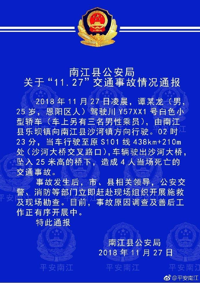 巴中南江一小轎車凌晨墜落25米高橋