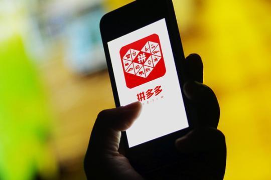 拼多多App遭苹果应用商店下架:技术bug将紧急修复