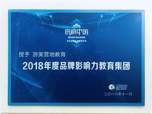 """游美:斩获腾讯网 """"2018年度品牌影响力哺育集团"""" 大奖 图2"""