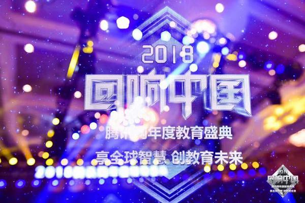 """游美:斩获腾讯网 """"2018年度品牌影响力哺育集团"""" 大奖 图1"""