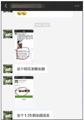 """微信里""""杨霞""""的推销话术都是套路 产品质量堪忧"""