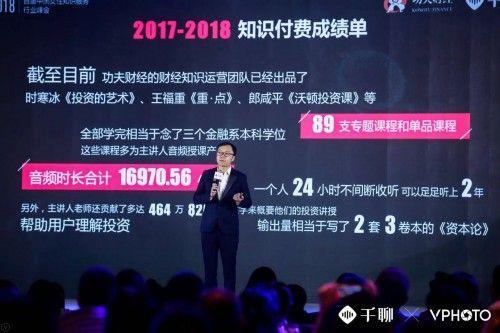 图3:王牧笛分享了2017-2018年功夫财经进入财经知识服务赛道以来的收获。