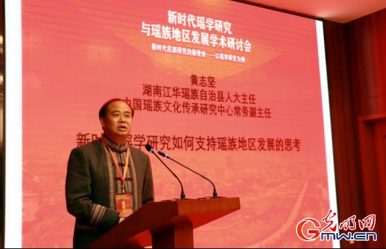 新时代瑶学钻研与瑶族地区发展学术钻研会在中心民族大学举办