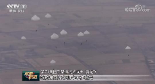 我军某特战旅武装跳伞训练 锻炼立体渗出拭魅战本事【2】