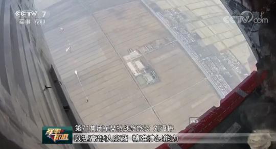 我军某特战旅武装跳伞训练 锤炼立体渗透实战本领【5】