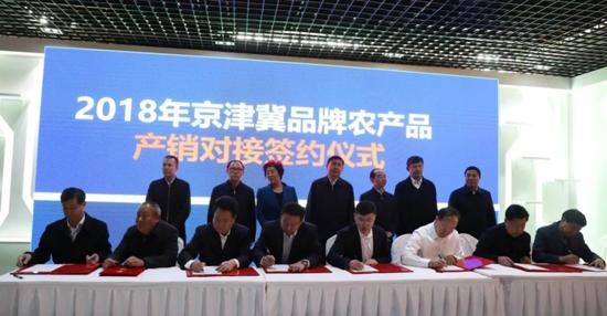 京津冀品牌农产品产销对接活动订单超4亿元