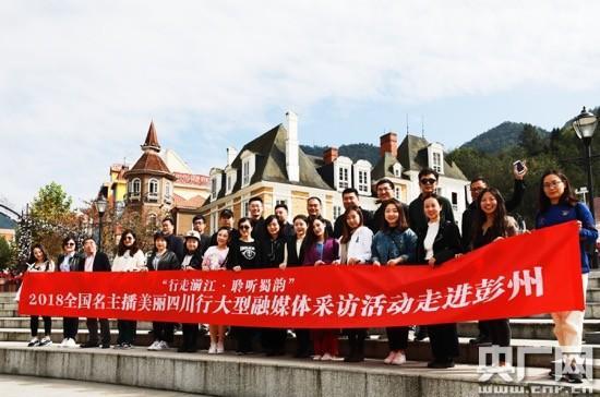 彭州被赞县域旅游发展模板深度解密彭州文旅发展之路
