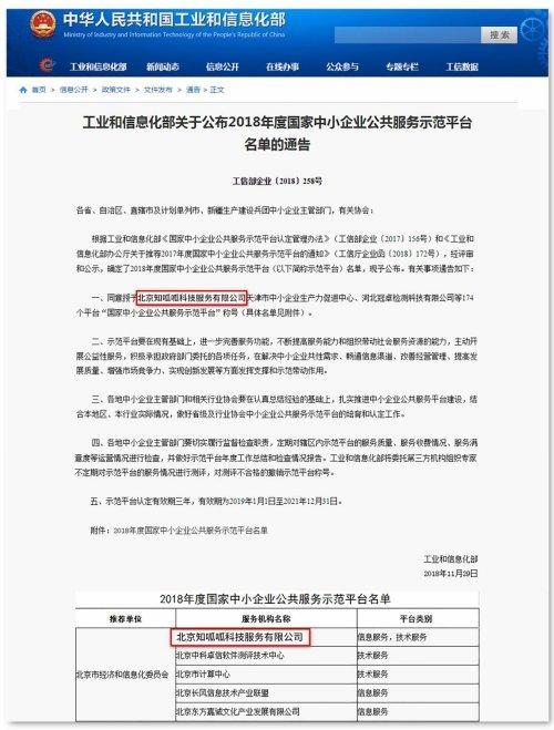 知呱呱被认定为国家中小企业公共服务示范平台