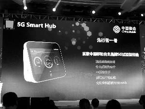中国移动全球合作伙伴大会开幕 5G样机争着亮相