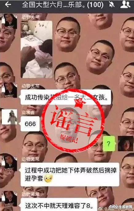 全民彩票北京赛车:男子造谣传染艾滋给女生被拘15天 专家:量刑过轻