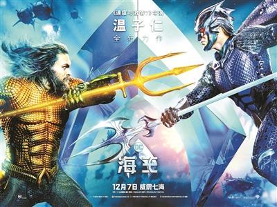《海王》霸气上映 中国观众全球尝鲜