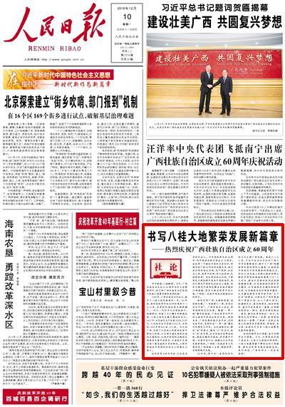 人民日报社论:书写八桂大地繁荣发展新篇章