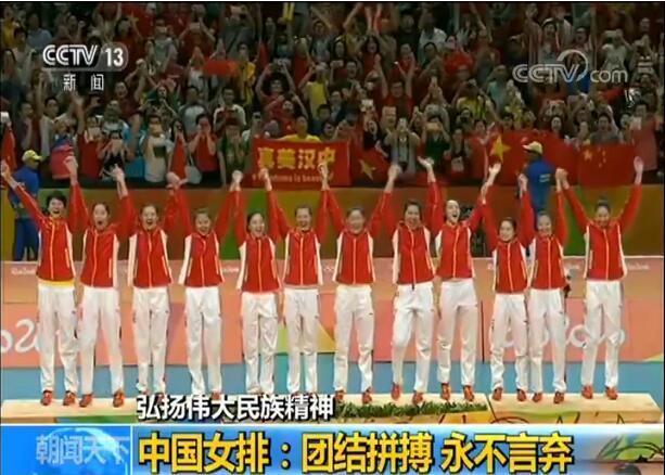 弘扬伟大民族精神 中国女排:团结拼搏