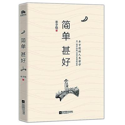 读丰子恺散文集《简单甚好》:静水流深 至简至真