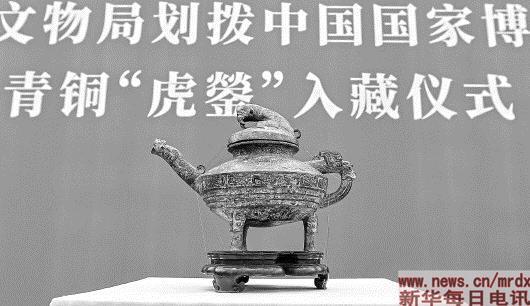[文物中国青铜]流落异乡百余年 回家路一波三折