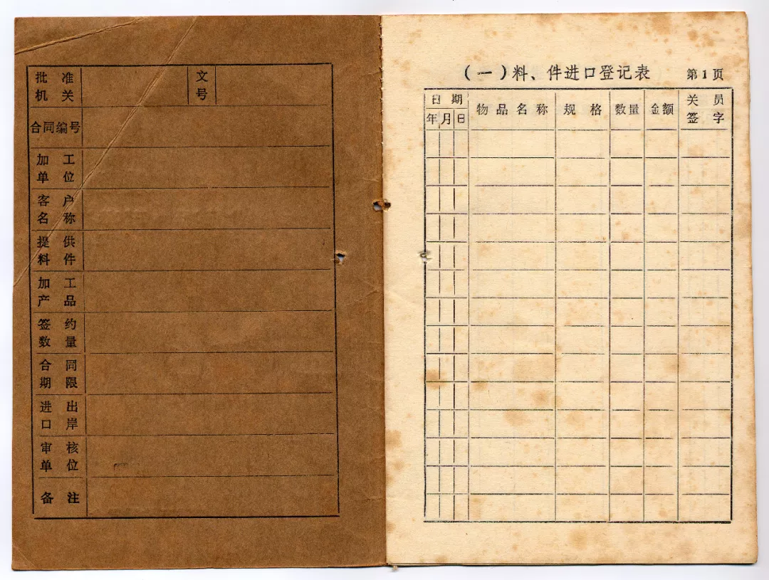 庆祝改革开放40年基层行 | 设计第一本加工贸易登记册