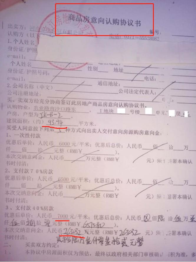 """郑州一开发商被指""""挟房加价""""回应:是响应政策"""