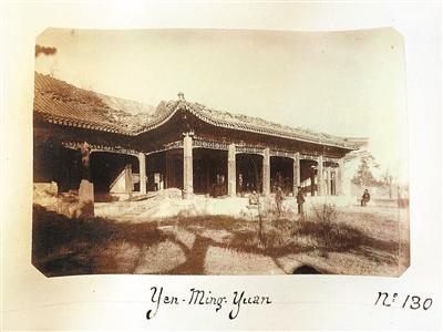 圆明园多栋建筑旧照首次公开:唯一的影像记录(图)