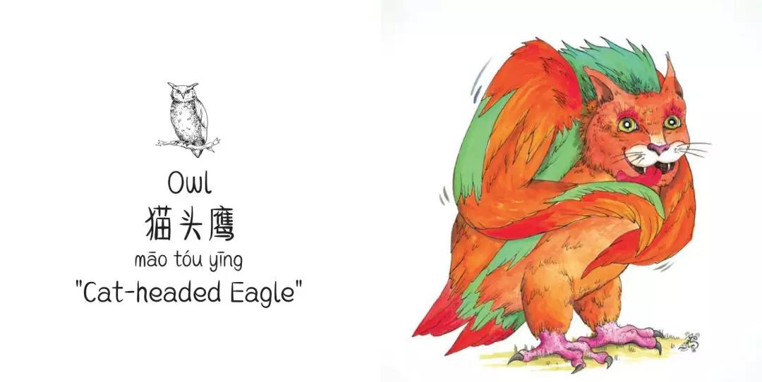 """""""   凯琳演示了她的想法:把动物们都画成汉语里的样子——"""