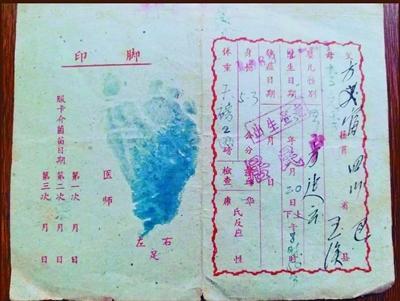 """收藏家收藏近百张出生证最""""老""""的73岁"""
