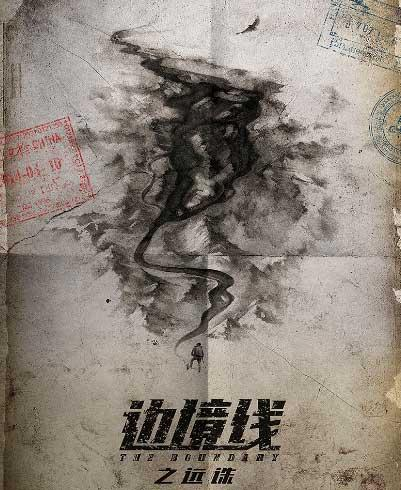 李雅男新戏发布概念海报 色彩迷暗