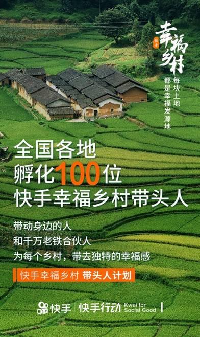 """践行企业社会责任 快手获选""""2018年度中国公益企"""