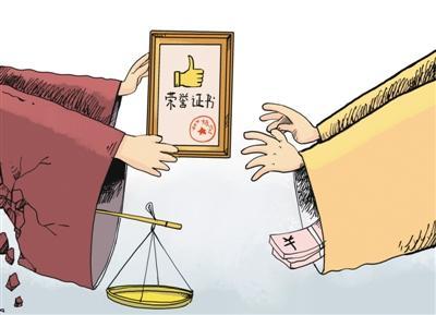 """""""一手交钱一手交货""""?行业协会不该沦为""""权钱交易场"""""""