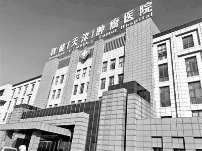 舆论旋涡中的权健集团:医院装修不像医院更像宾馆