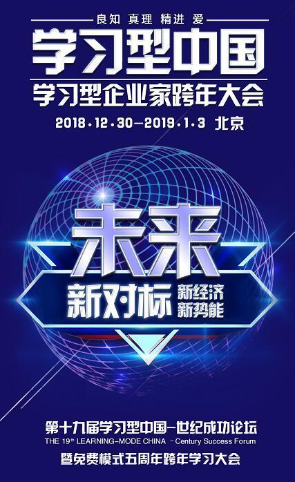 """第十九届""""学习型中国-世纪成功论坛""""将于12月30日在京开幕"""