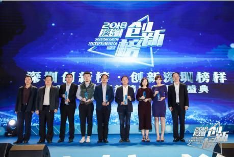 2018深圳创新榜榜单发布盛典完善落幕