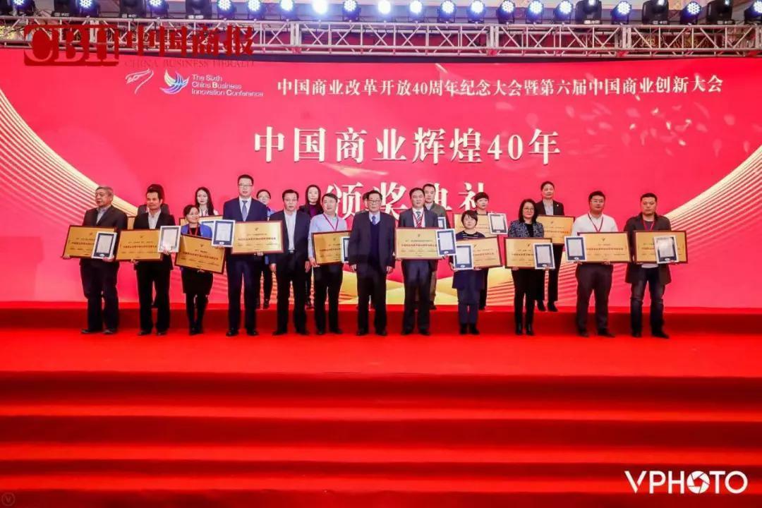 致敬改革盛开40周年网库荣获中国商业改革盛开四十周年功勋企业