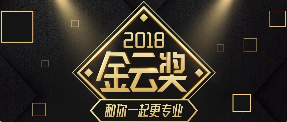 网易云课堂颁布2018金云奖鼓励精品内容生产者