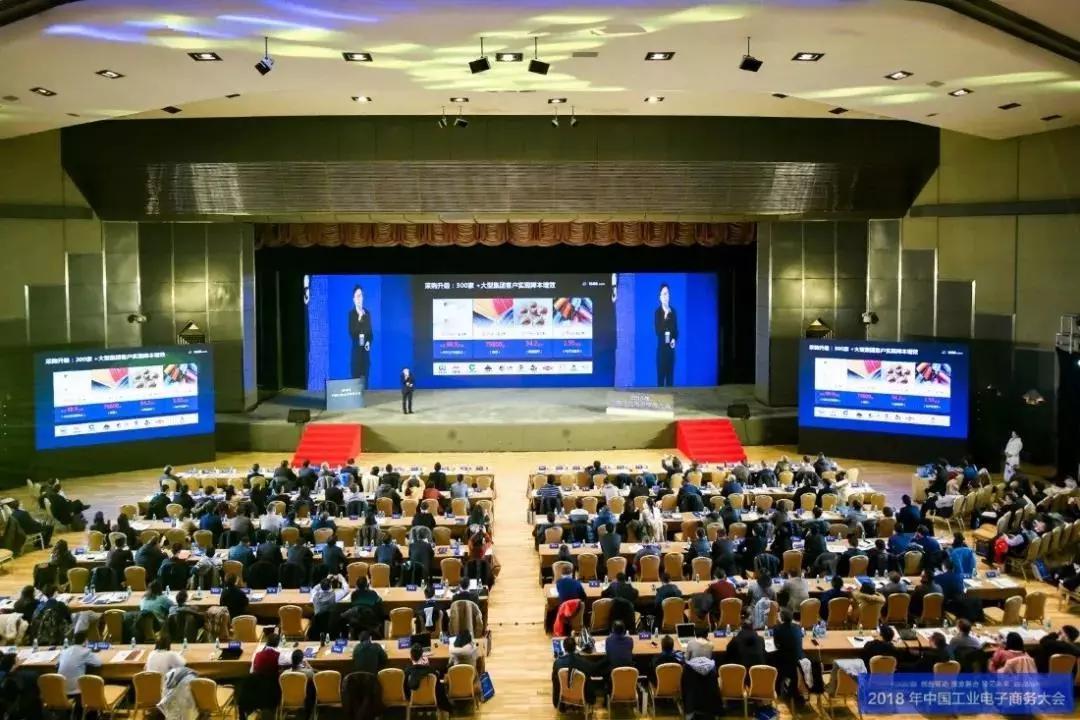 网库董事长王海波受邀参加中国工业电子商务大会