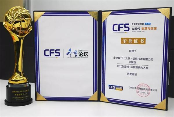 范晓忻董事长荣膺年度影响力人物科技创新引领时代变革