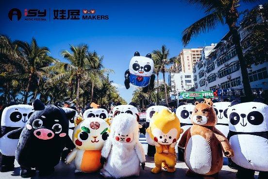 中国五省六域代表吉祥物聚集三亚,跨次元登陆ISY