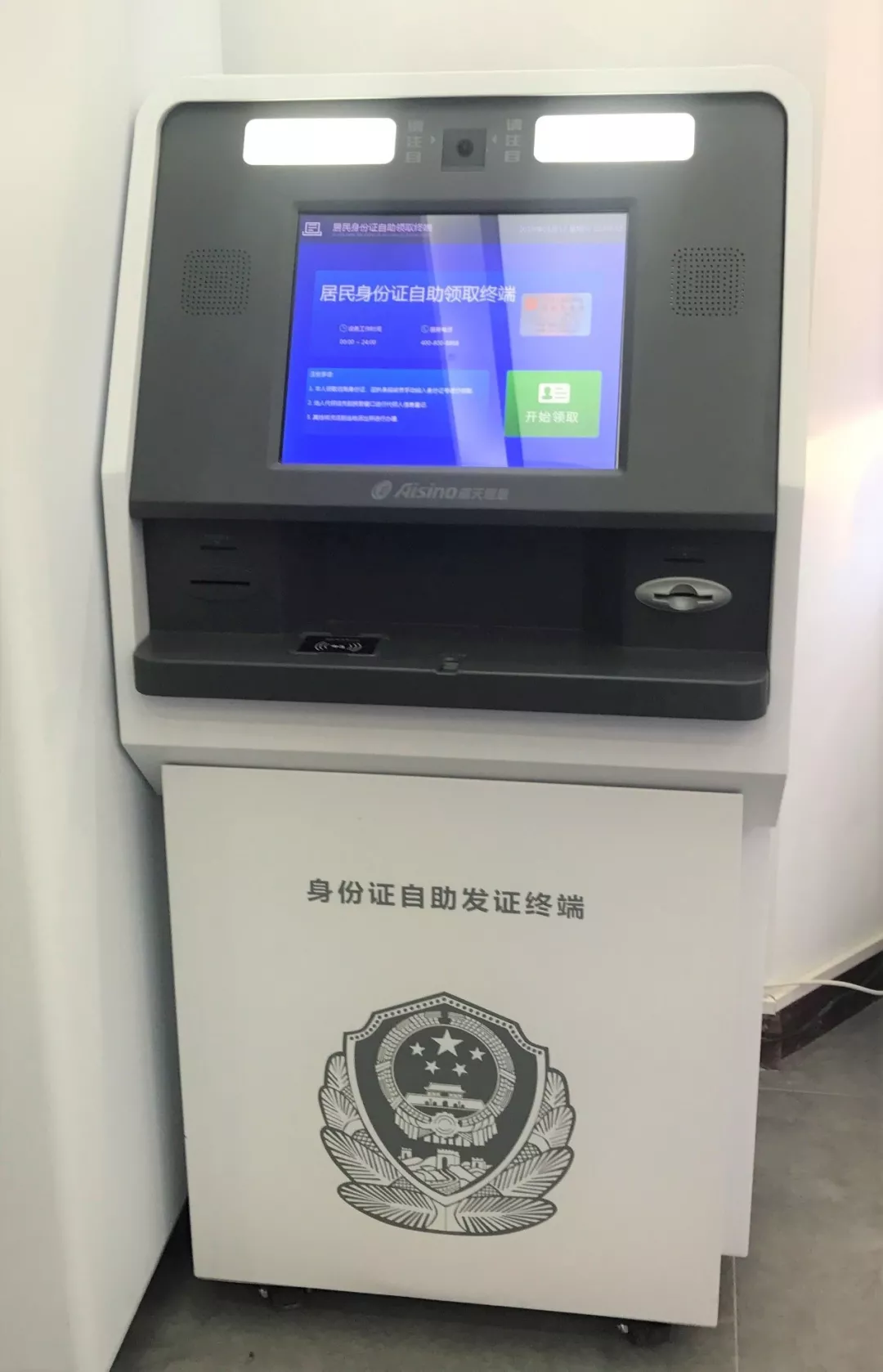 """北京赛车pk10正规吗:警务站进入了体验时代,现在的警务站这么""""玩儿"""""""