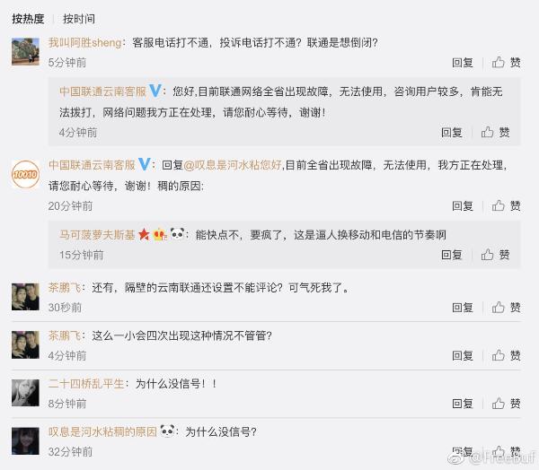 什么情况?云南联通网络全省出现故障无法使用