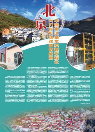 北京大力推进煤改清洁能源平原地区基本实现无煤化