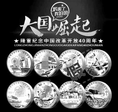 """冒牌纪念币被""""拉黑""""网上还在卖"""